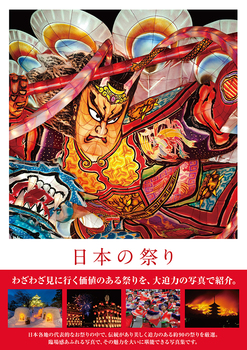 matsuri-cover-2.jpg